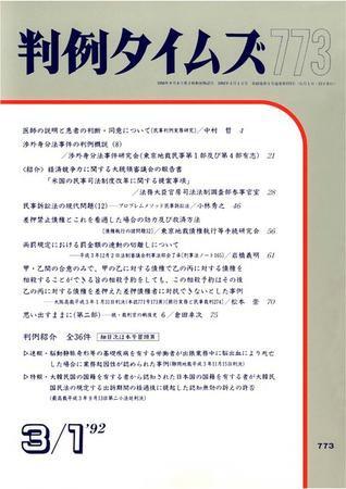 判例タイムズ 773号 (1992年03月01日発売)