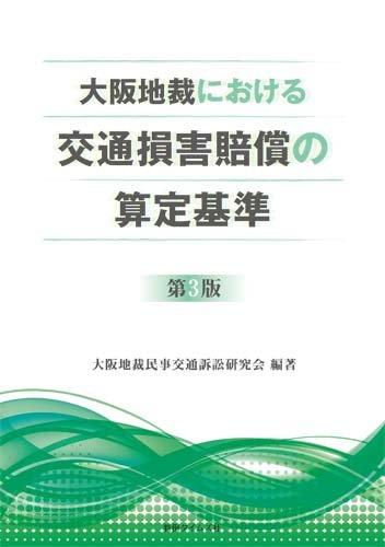 『大阪地裁における交通損害賠償の算定基準 第3版』