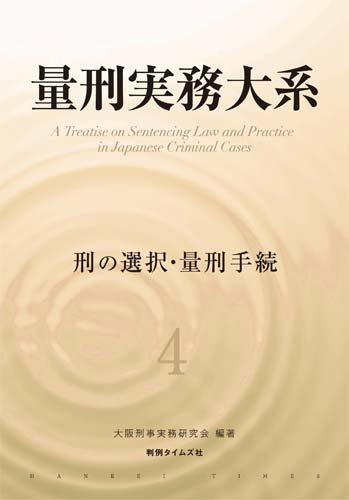 『量刑実務大系第4巻 刑の選択・量刑手続』
