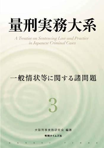 『量刑実務大系 第3巻 一般情状等に関する諸問題』