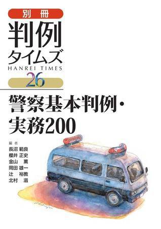警察基本判例・実務200 別冊判例タイムズ26号 別冊26号 (2010年02月25日発売)