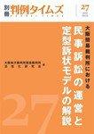 大阪簡易裁判所における民事訴訟の運営と定型訴状モデルの解説 別冊判例タイムズ27号 別冊27号 (2010年03月25日発売)