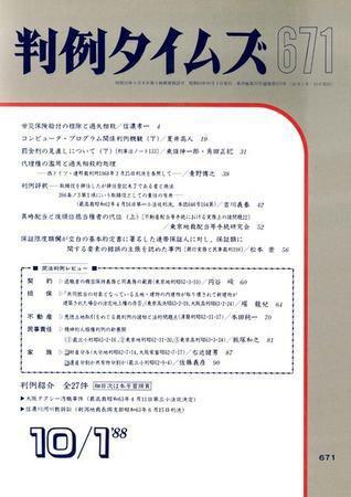 判例タイムズ 671号 (1988年10月01日発売)
