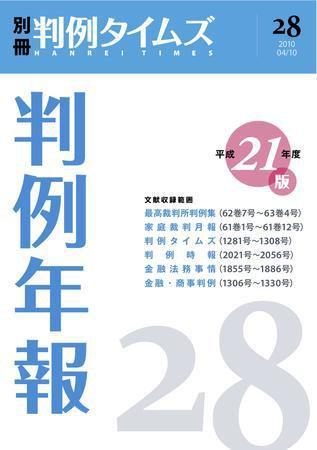 判例年報 別冊28号 (2010年04月10日発売)