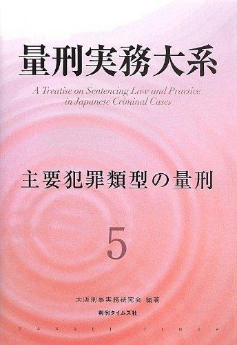 『量刑実務大系第5巻 主要犯罪類型の量刑』