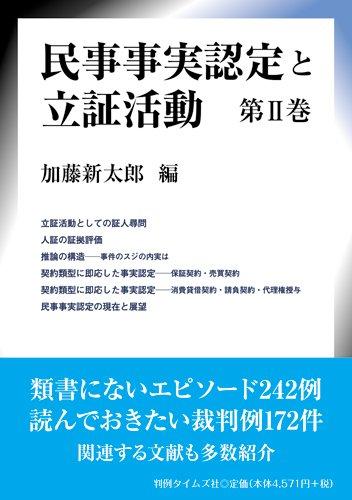 『民事事実認定と立証活動 第II巻』