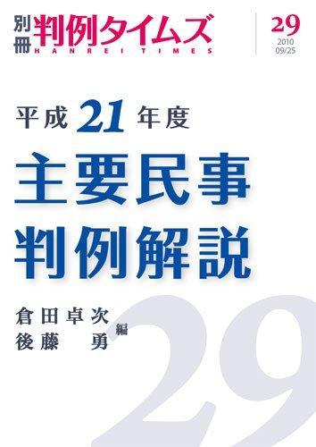 主要民事判例解説 別冊29号 (2010年09月25日発売)