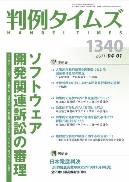 判例タイムズ 1340号 4/1号 (2011年03月25日発売)