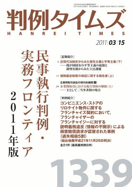 判例タイムズ 1339号 3/15号 (2011年03月10日発売)