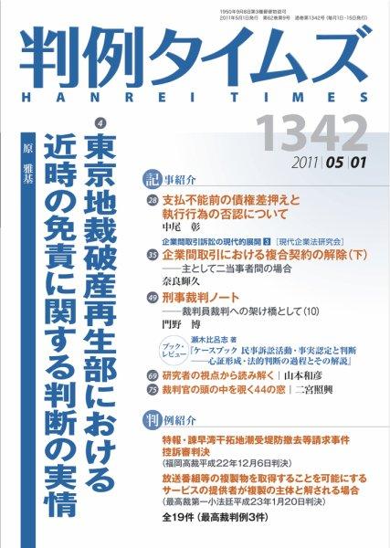 判例タイムズ 1342号 5/1号 (2011年04月25日発売)