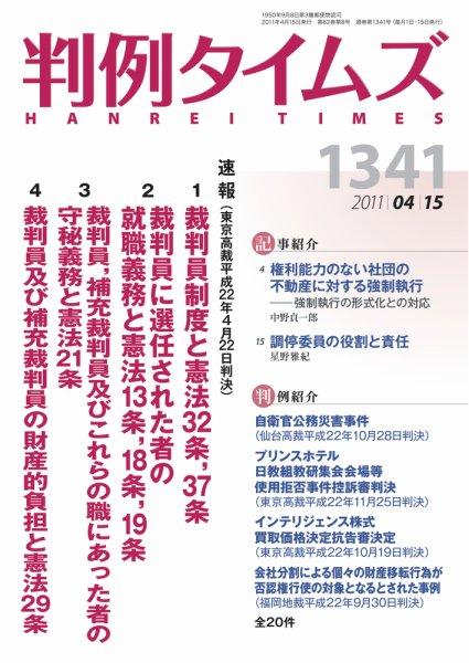 判例タイムズ 1341号 4/15号 (2011年04月10日発売)