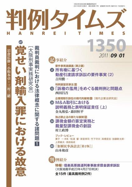 判例タイムズ 1350号 9/1号 (2011年08月25日発売)