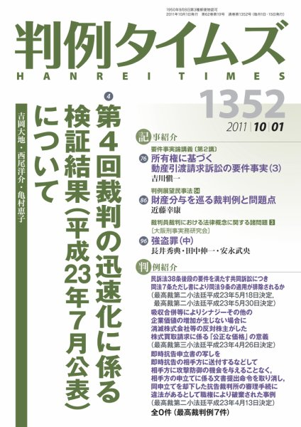判例タイムズ 1352号 10/1号 (2011年09月25日発売)