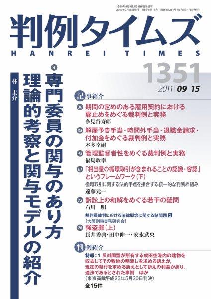 判例タイムズ 1351号 9/15号 (2011年09月10日発売)