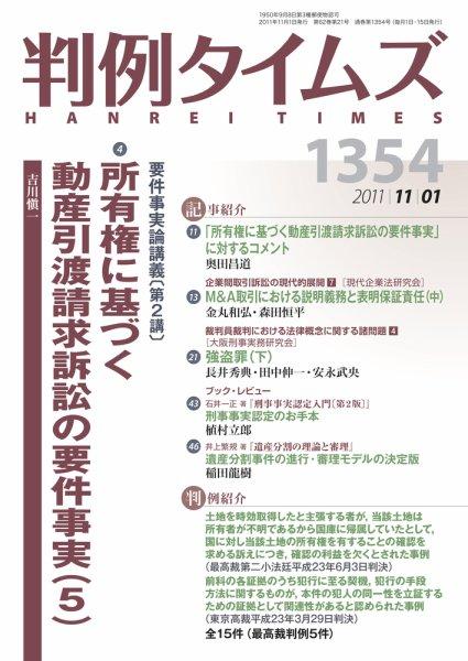 判例タイムズ 1354号 11/1号 (2011年10月27日発売)