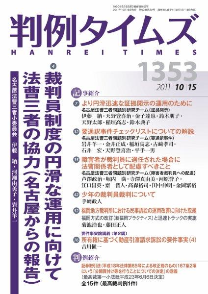 判例タイムズ 1353号 10/15号 (2011年10月11日発売)