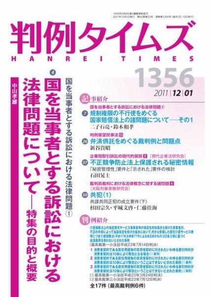 判例タイムズ 1356号 12/1号 (2011年11月25日発売)