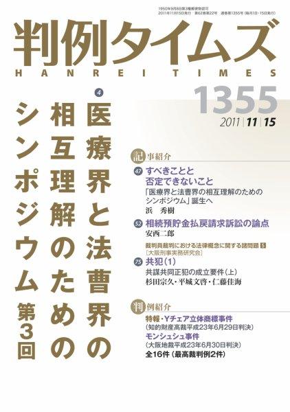 判例タイムズ 1355号 11/15号 (2011年11月10日発売)