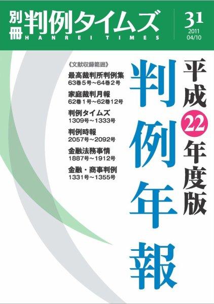 判例年報 別冊31号 (2011年04月10日発売)