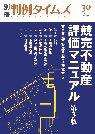 競売不動産評価マニュアル第3版 別冊判例タイムズ30号 別冊30号 (2011年03月28日発売)
