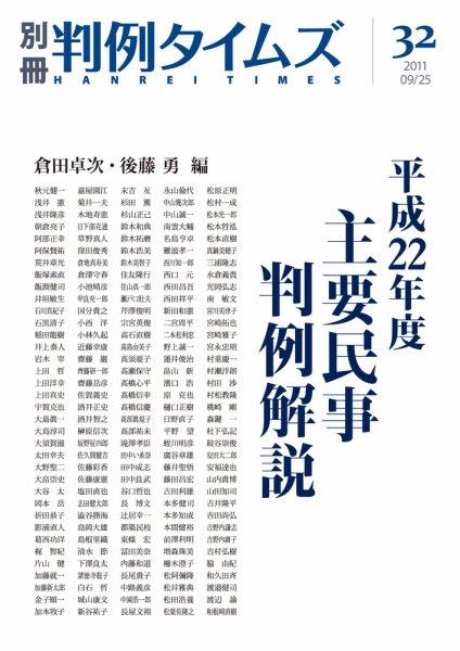 主要民事判例解説 別冊32号 (2011年09月25日発売)