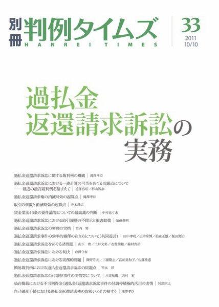 過払金返還請求訴訟の実務 別冊判例タイムズ33号 別冊33号 (2011年10月07日発売)