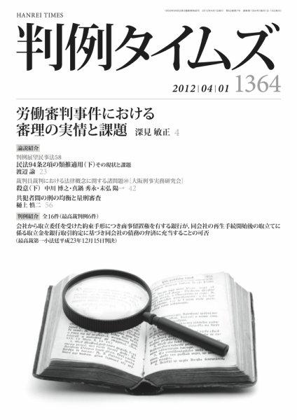 判例タイムズ 1364号 4/1号 (2012年03月25日発売)