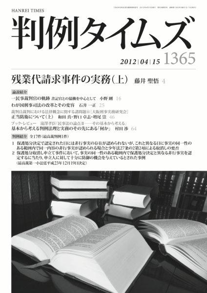 判例タイムズ 1365号 4/15号 (2012年04月10日発売)
