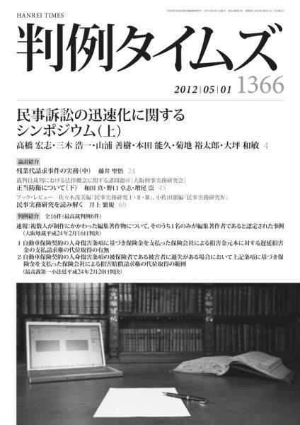 判例タイムズ 1366号 5/1号 (2012年04月25日発売)
