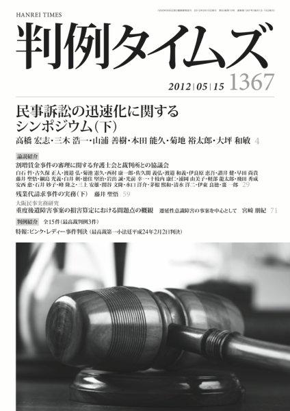 判例タイムズ 1367号 5/15号 (2012年05月10日発売)