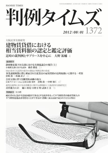 判例タイムズ 1372号 8/1号 (2012年07月25日発売)