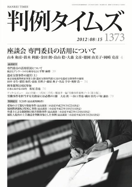 判例タイムズ 1373号 8/15号 (2012年08月10日発売)