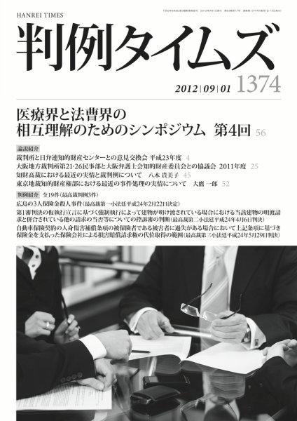 判例タイムズ 1374号 9/1号 (2012年08月25日発売)