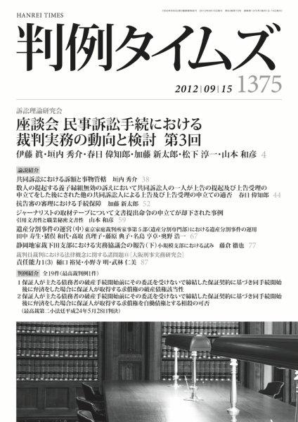 判例タイムズ 1375号 9/15号 (2012年09月10日発売)
