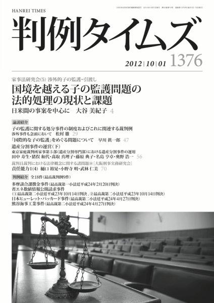 判例タイムズ 1376号 10/1号 (2012年09月25日発売)
