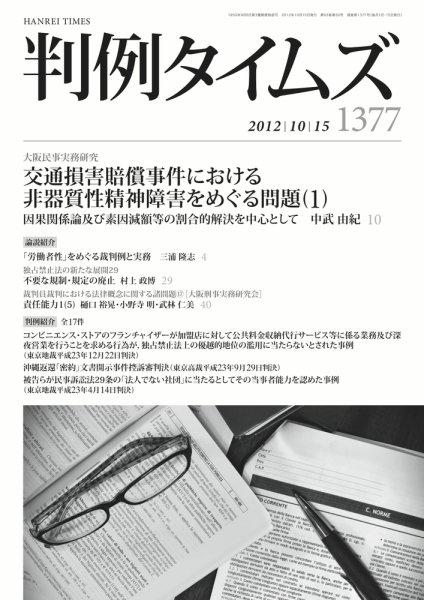 判例タイムズ 1377号 10/15号 (2012年10月10日発売)