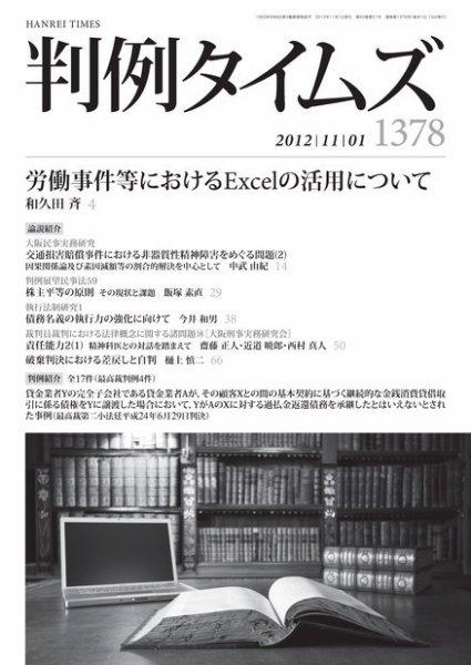 判例タイムズ 1378号 11/1号 (2012年10月25日発売)