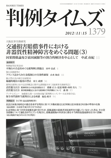 判例タイムズ 1379号 11/15号 (2012年11月10日発売)