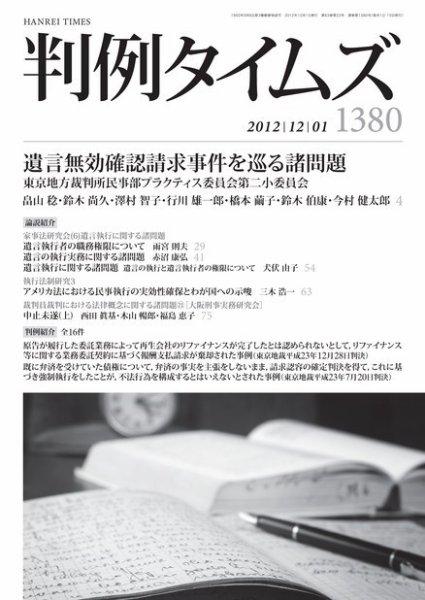 判例タイムズ 1380号 12/1号 (2012年11月25日発売)