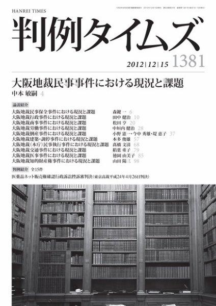 判例タイムズ 1381号 12/15号 (2012年12月10日発売)