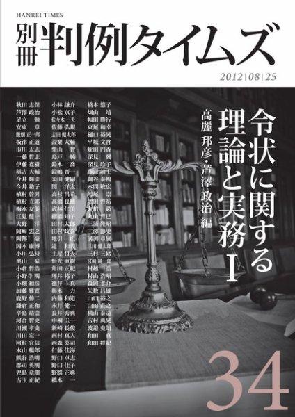 令状に関する理論と実務Ⅰ 別冊判例タイムズ34号 別冊34号 (2012年08月25日発売)