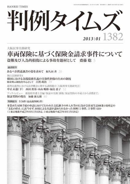 判例タイムズ 1382号 1月号 (2012年12月25日発売)