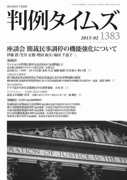 判例タイムズ 1383号 2月号 (2013年01月25日発売)