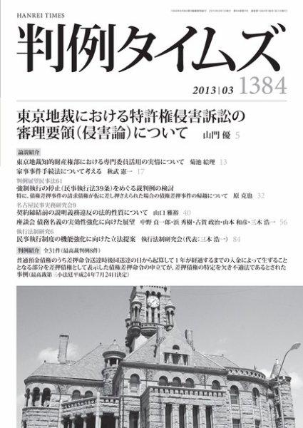 判例タイムズ 1384号 3月号 (2013年02月25日発売)