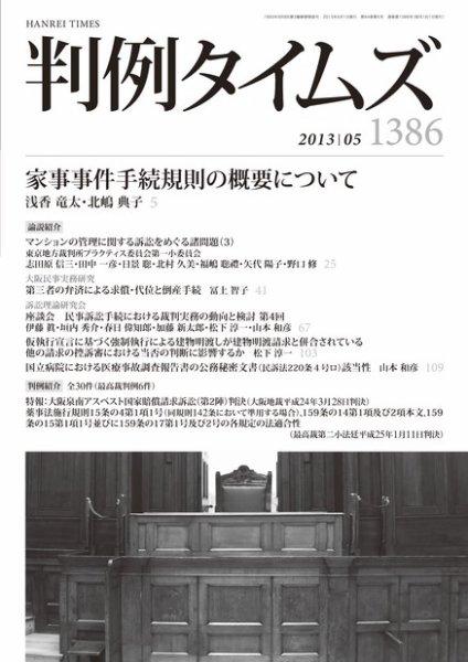 判例タイムズ 1386号 5月号 (2013年04月25日発売)