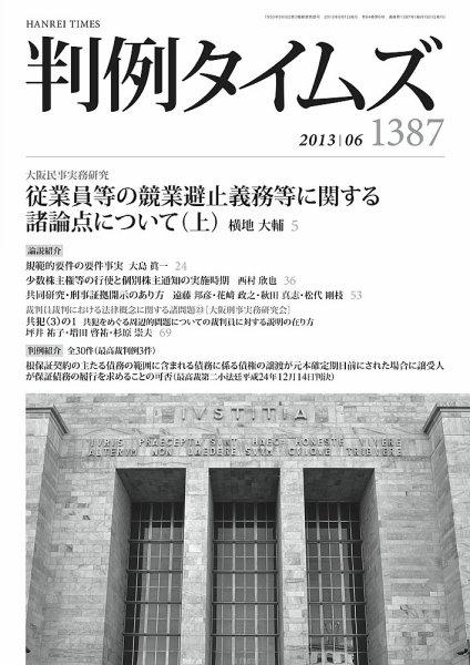 判例タイムズ 1387号 6月号 (2013年05月24日発売)
