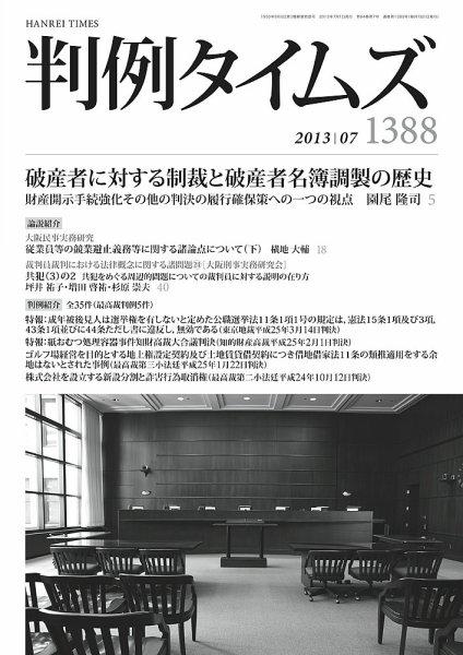 判例タイムズ 1388号 7月号 (2013年06月25日発売)
