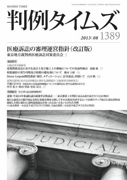 判例タイムズ 1389号 8月号 (2013年07月25日発売)