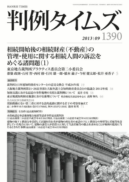 判例タイムズ 1390号 9月号 (2013年08月23日発売)