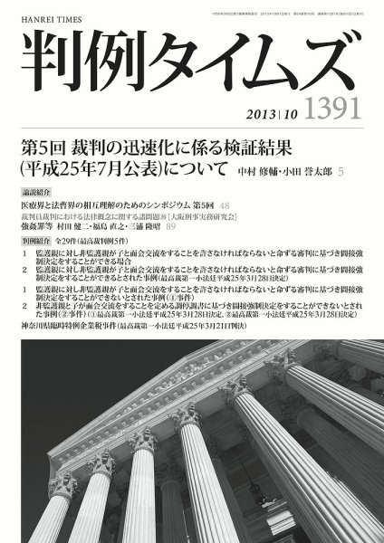 判例タイムズ 1391号 10月号 (2013年09月25日発売)